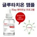 Angel's Liquid 7day Whitening Program Glutathione 700 V-ample 韓國碧昂絲白玉針精華 30ML (3支或以上即享$89單價優惠)
