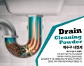 Powerful Drain Cleaning Powder