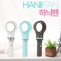 HANIFAN 韓國製無葉手提風扇  (沽清缺貨)