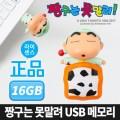 韓國限定蠟筆小新3D睡衣款 USB MEMORY 2.0 (原裝品牌) 16GB / 32GB