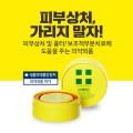 Yellow Ointment 傷疤救星黄油膏 18G