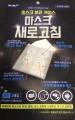 Mask Storage Case 韓國消毒口罩收納袋 (成人SIZE 130MM X 158MM)