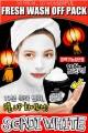 b&soap 阿凡達面膜(白泥版本) (沽清缺貨)