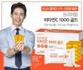 NutriD-Day Premium Vitamin C 1000 Gold 優質維生素片1000毫克(每盒150粒,可吃5個月)