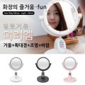 Mirror.M Led Wind Makeup Mirror