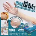 POLY-GLOVE 醫護級一次性環保衛生手套 (一盒200隻)