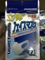 日本製hospital & sanitary 3D 口罩 阻隔PM2.5 (一包有7個) (成人) (沽清缺貨)