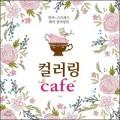 COLORING CAFE 咖啡填色冊 (韓國版本非中國版本)