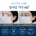 韓國多重功效防霧高密度口罩 (一盒共50個)