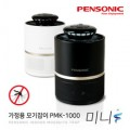Pensonic Indoor Mosquito trap PMK-1000 NO noise chemical harms 220V 室內蚊蟲捕捉器