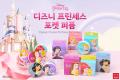 韓國迪士尼公主系列夢幻香水膏代購 (終極劈殺價1000套賣完即止) (4個起賣 低於4個會被取消訂單) 2020年11月到期