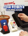 Lotteria x Snoopy垂直無線充電器