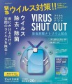 日本VIRUS SHUT OUT抗菌消毒除病毒掛包