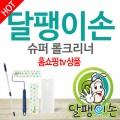 韓國超強水洗式蝸牛清潔滾輪(多用途三件/四件組) (沽清缺貨)