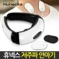 Hunecks Neck & Body Electric Pulse Massage