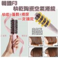 F3 快乾陶瓷空氣捲梳 (韓國製造)
