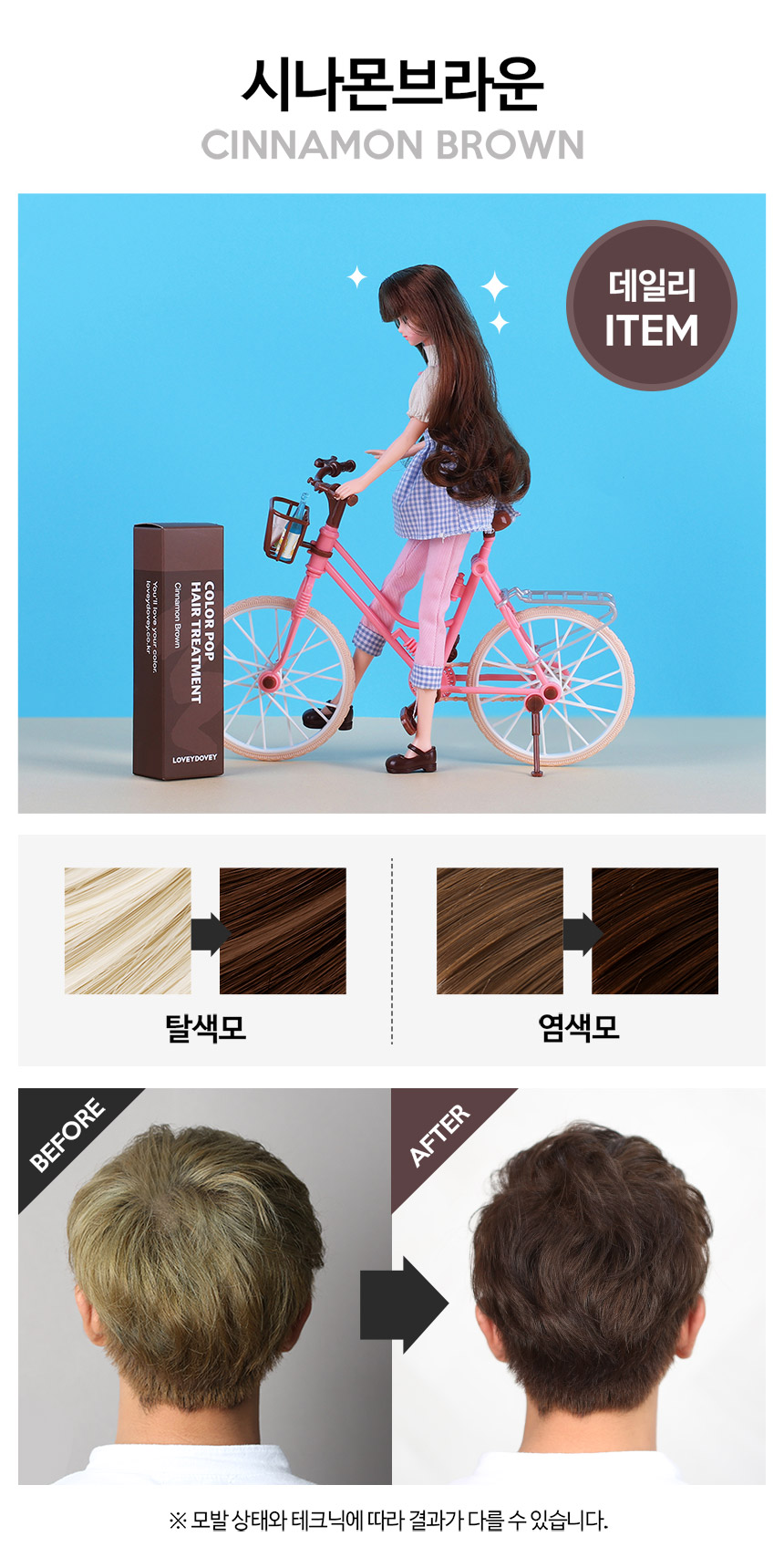 03-color-cinnamonbrowna.jpg