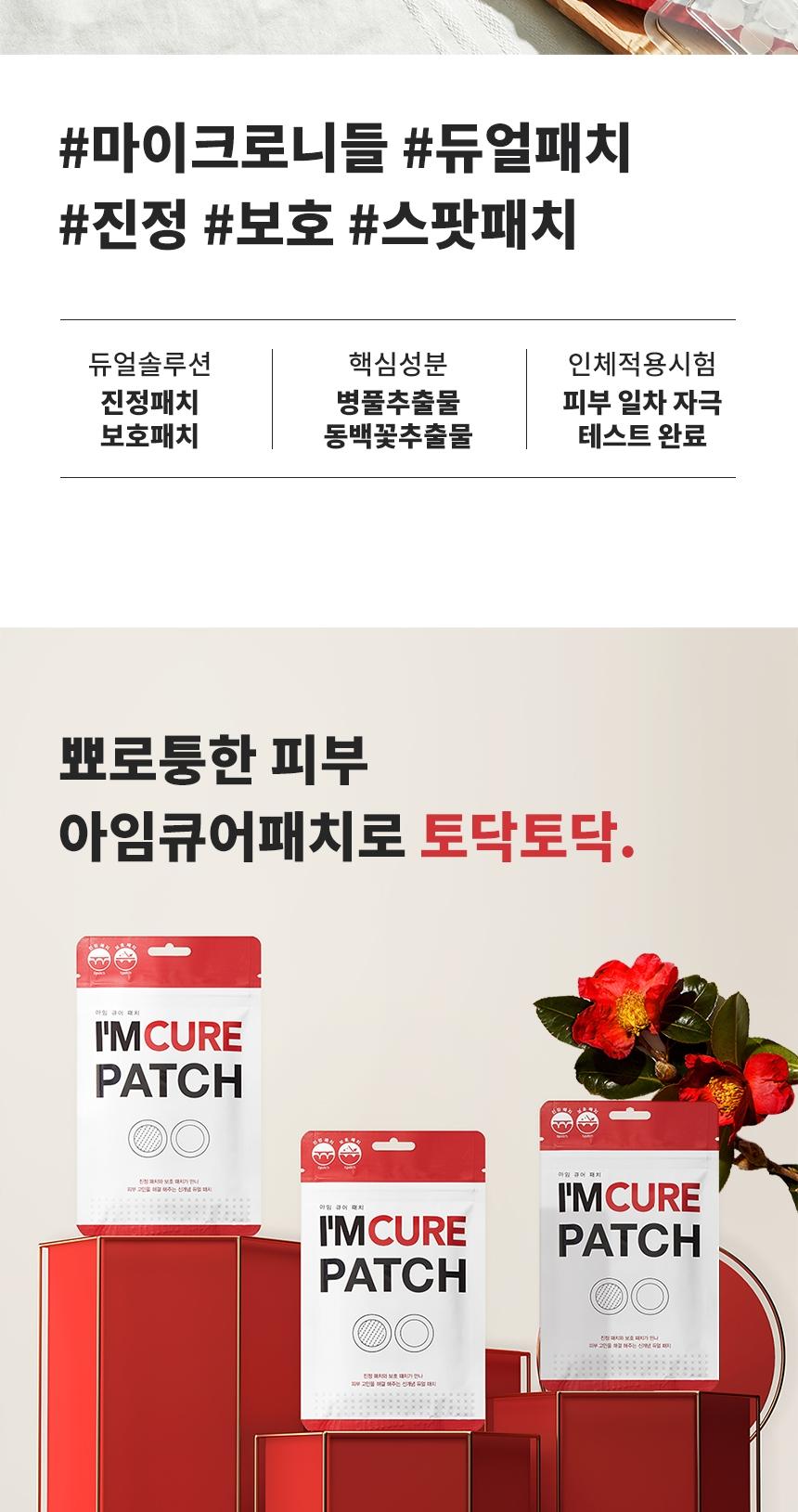 cure-patch-860-003-1-.jpg