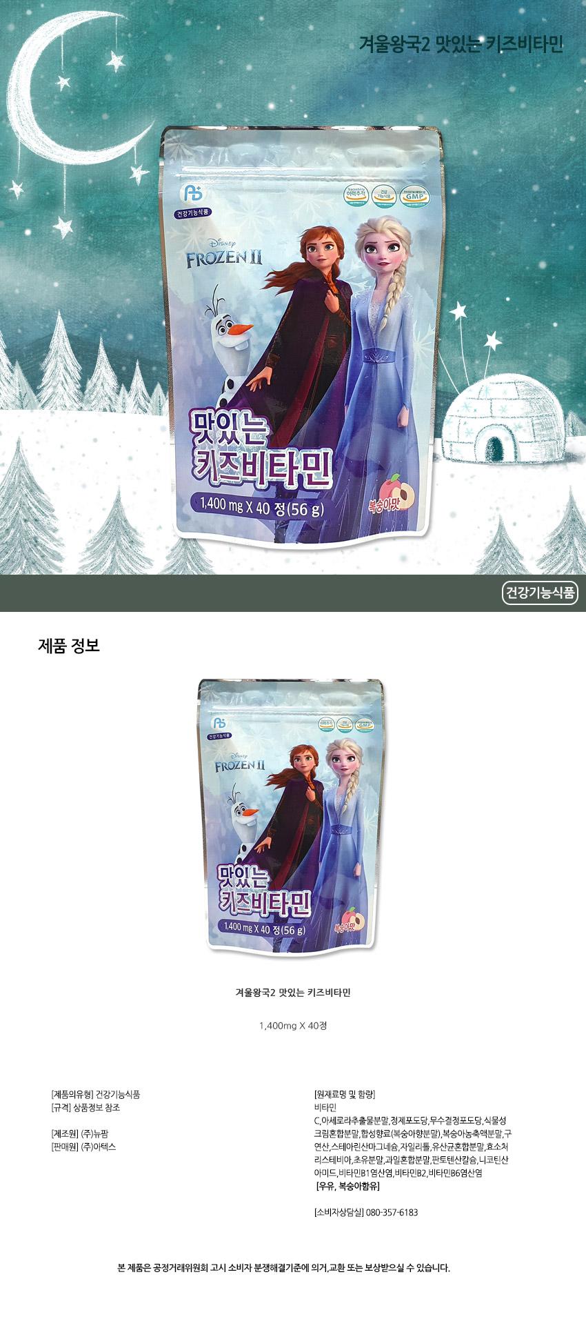 frozen2-vita-40t-1-.jpg