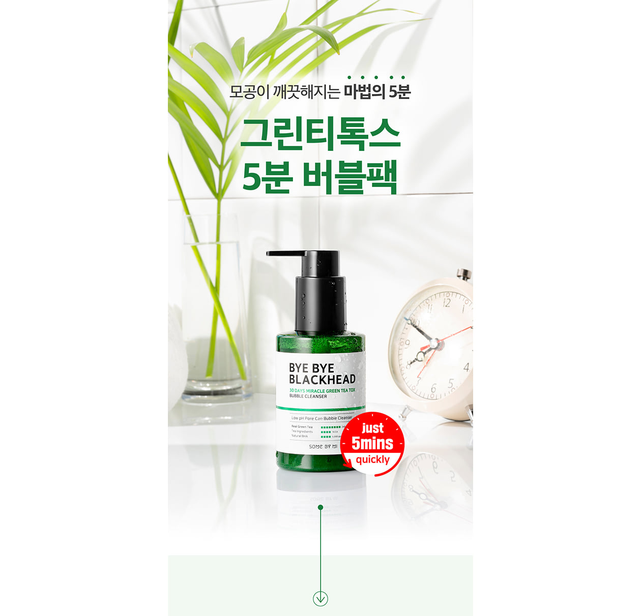 kr-green-tea-tox-cleanser-07-1-.jpg