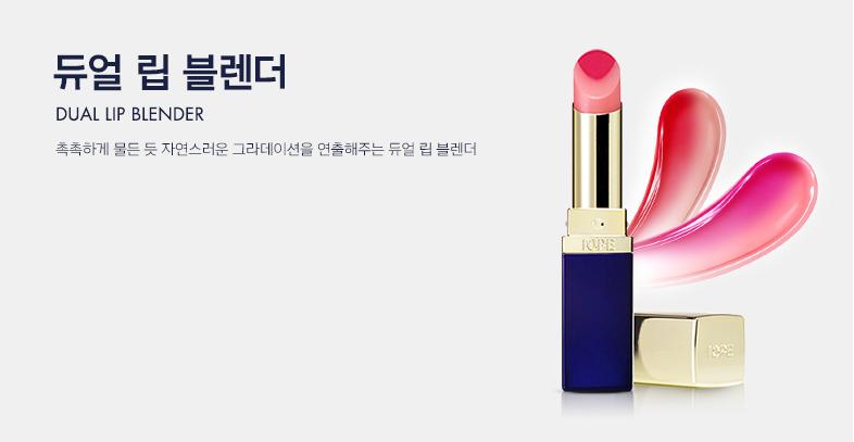 makeup-dual-lip-blender.jpg