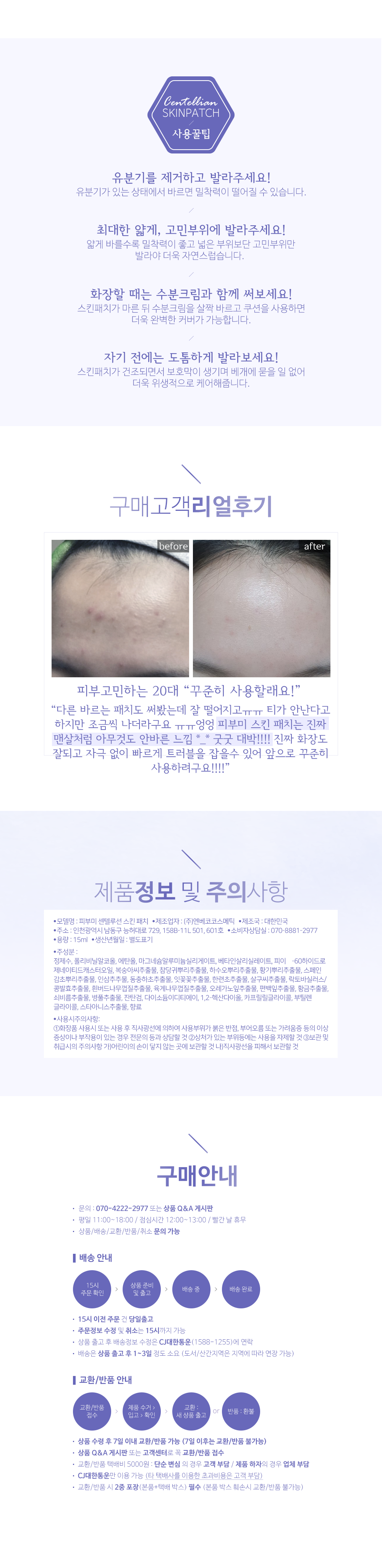 new-skinpatch-web-05.png