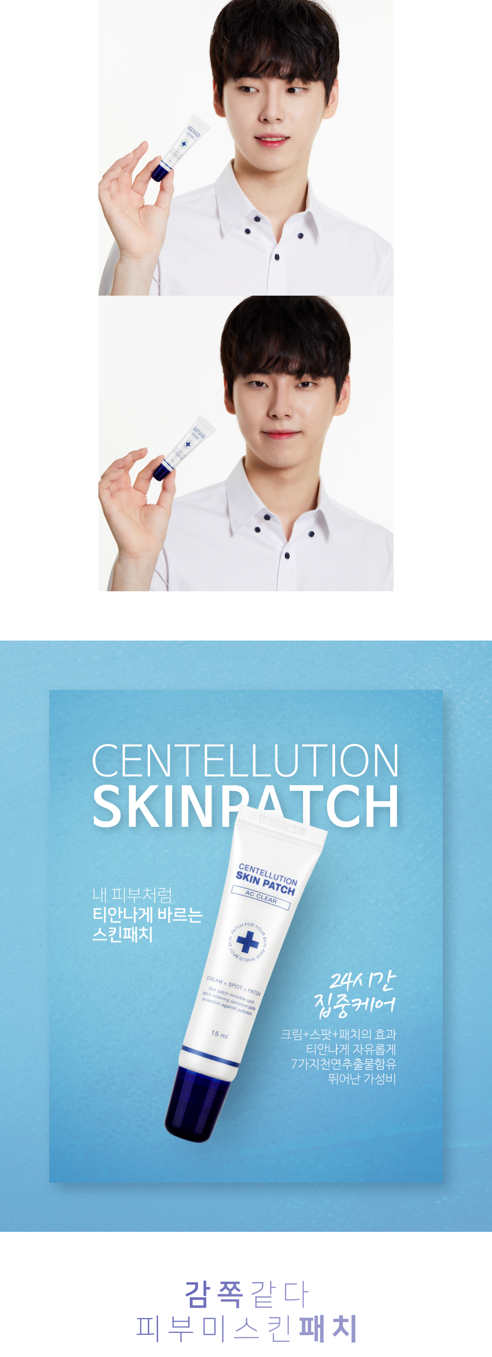 new-skinpatch-web-11.png