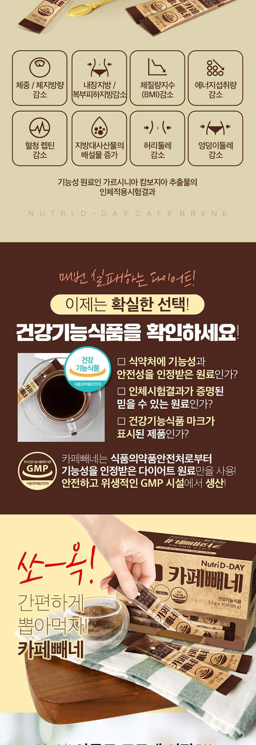 nutri-cafe-bbene-detail-04-1-.jpg