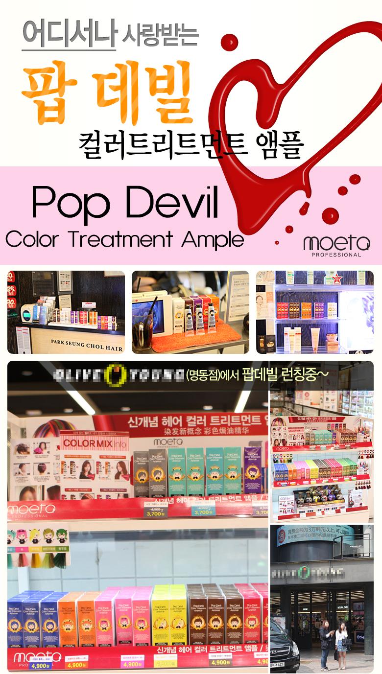 pop-color-sa-19-1-.jpg