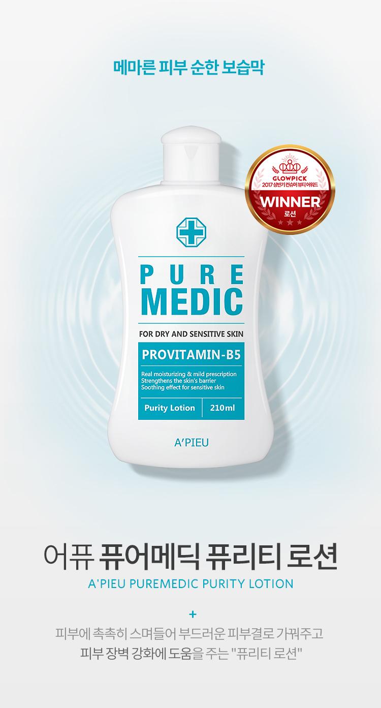 puremedic01-1-.jpg