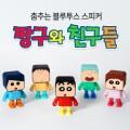 韓國蠟筆小新跳舞藍芽喇叭 DANCER MUSIC SPEAKER