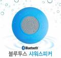 藍牙防水揚聲器 (USB充電 可播歌及接聽電話)