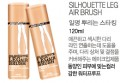 Purebess Silhouette Leg Air Brush 神奇隱型絲襪噴霧120ml (SOLD OUT)